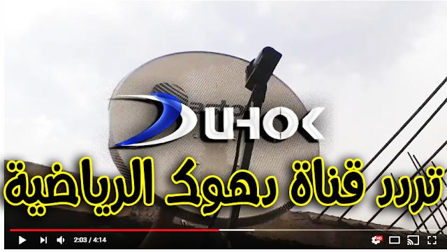 عاجل: تردد قناة دهوك الرياضية على النايل سات 2018 Duhok القناة الكردية