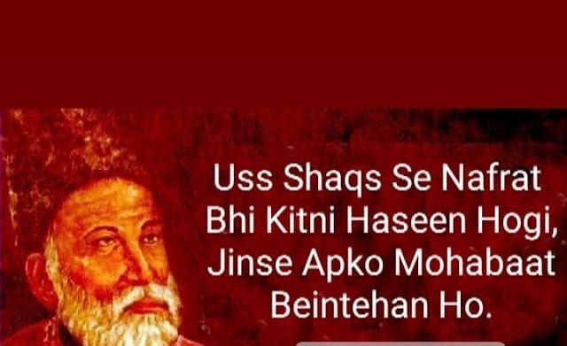 Images Of Urdu Shayari On Love