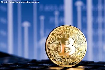 Bitcoin - причины нестабильности