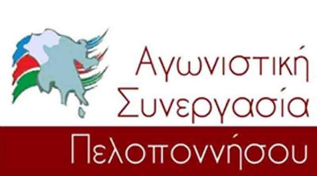 Αγωνιστική Συνεργασία Πελοποννήσου: Απόφαση του ΣΤΕ σώζει ακίνητα του Δημοσίου και μας δικαιώνει