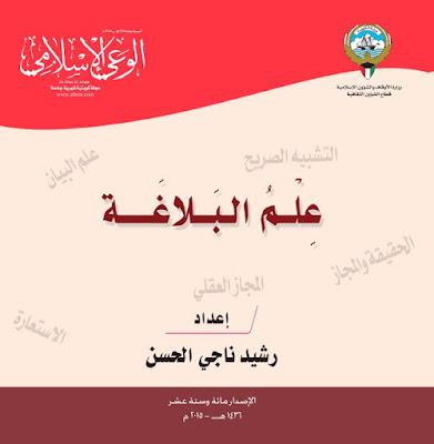 علم البلاغة فى جداول ولوحات مبسطة ومختصرة , pdf