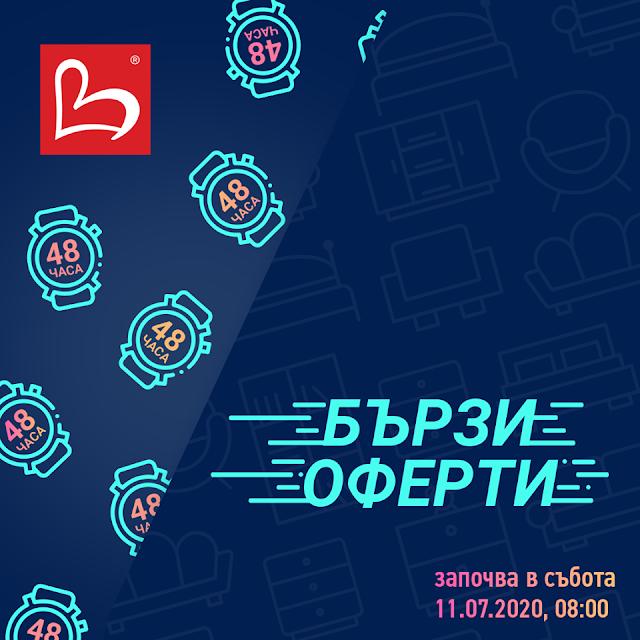 Мебели Виденов    представя    БЪРЗИ ОФЕРТИ и ГОЛЕМИ НАМАЛЕНИЯ  от 8 часа на 11.07 - 13.07 2020