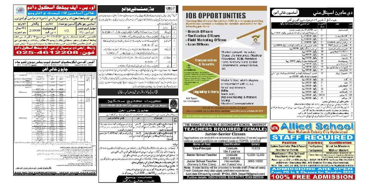 Today Jobs 5th October 2021 in Various Departments | Dawn - Express - Jang - Kawish - Mashriq - Nawa e Waqt - K2 - Aaj - Dunya - The Nation