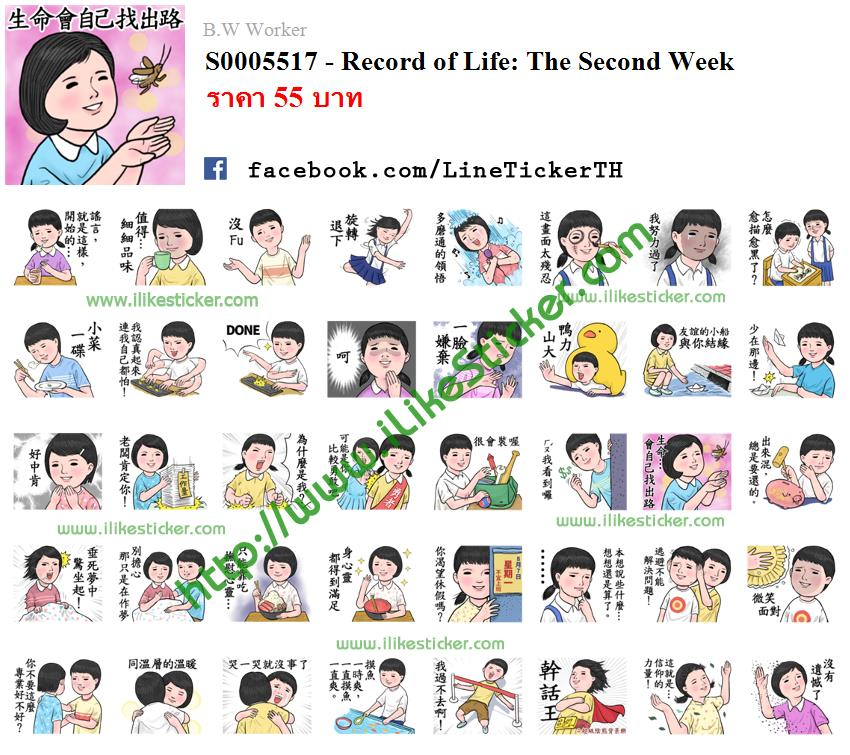 Record of Life: The Second Week