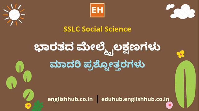 SSLC Social Science: ಭಾರತದ ಮೇಲ್ಮೈಲಕ್ಷಣಗಳು