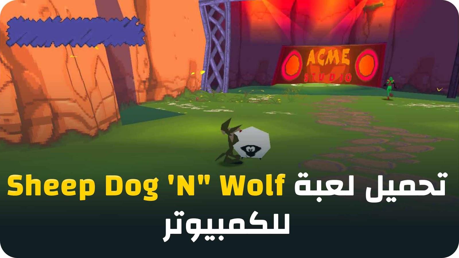 تحميل لعبة sheep dog n wolf كاملة