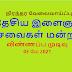 நிரந்தர வேலைவாய்ப்பு - தேசிய இளைஞர் சேவைகள் மன்றம்
