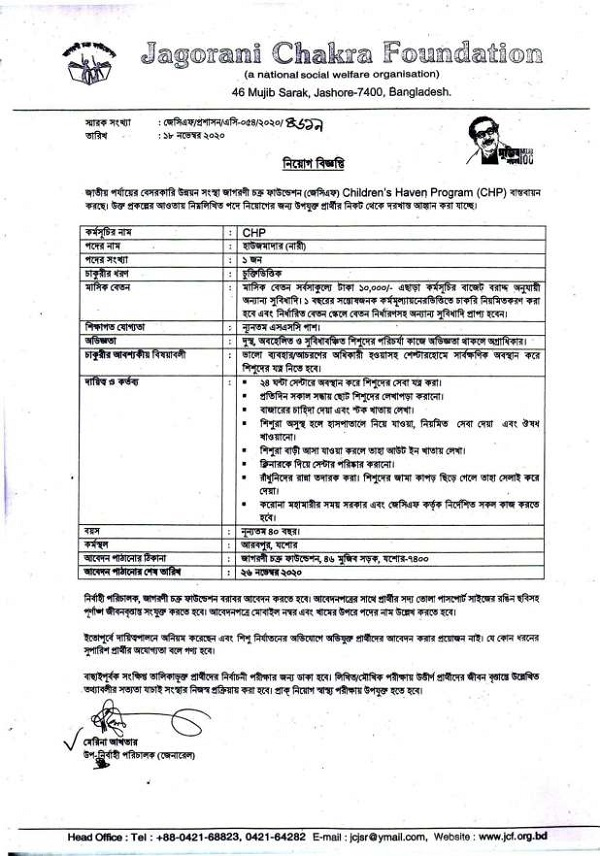 Jagorani Chakra Foundation Job Offer
