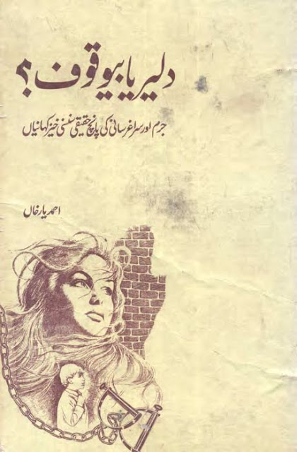 best urdu novels, free urdu novels, Novels, Story, Urdu Books, Urdu novels,
