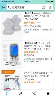 低周波治療器のAmazon検索結果