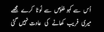 Top Urdu Poetry Collection