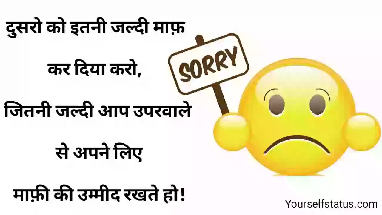 Sorry-Quotes-in-hindi