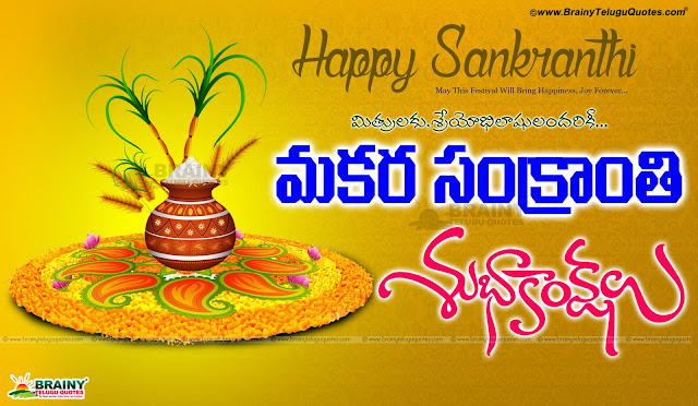 pongal wishes in telugu,pongal wishes quotes in telugu,pongal wishes images,pongal greeting cards in telugu,pongal greeting card making in telugu,happy pongal greetings,happy pongal hd wallpapers,pongal wishes quotes sms messages greetings in telugu