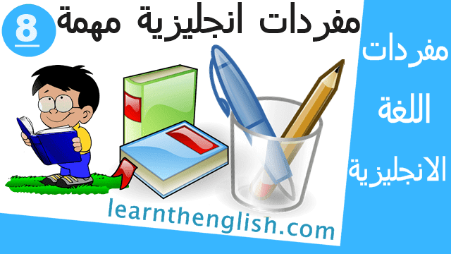 مفردات اللغة الانجليزية كلمات مهمة للمبتدئين