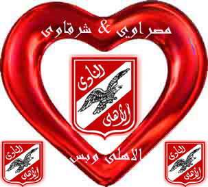 تحميل اغاني الاهلي المصري