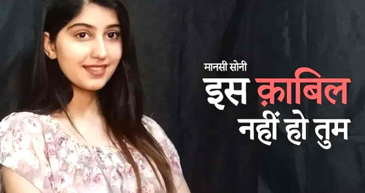 About This Poetry :- This beautiful love poetry  'Is Qaabil Nahi Ho Tum' for The Social House is performed by Mansi Soni and also written by her which is very beautiful a piece.