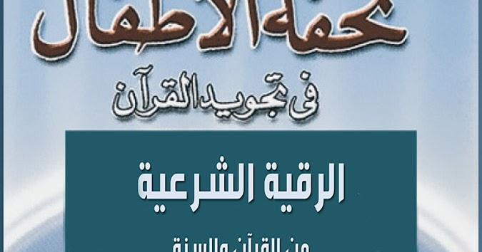 متن تحفة الاطفال مكتوبة كاملة مع الشرح - سليمان الجمزوري