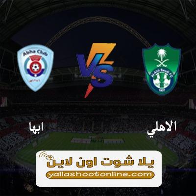 مباراة الاهلي السعودي وابها اليوم