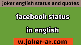 facebook status in english 2020 - joker english