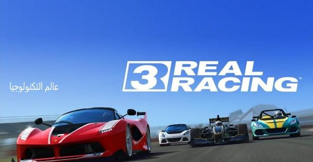 تحميل لعبة real racing 3,تحميل لعبة ريل راسنج,تحميل لعبة ريل راسنج 3,تحميل لعبة real racing 3 مهكرة اخر اصدار من ميديا فاير,تحميل لعبة real racing,تحميل لعبة سباق سيارات,تحميل لعبة real racing 4,تحميل لعبة real racing مهكرة,تحميل لعبة real racing 3 للكمبيوتر,تحميل لعبة real racing 3 للاندرويد,تحميل لعبة real racing 3 على الكمبيوتر,تحميل لعبة real racing 3 للاندرويد كاملة,تـحميل لعـبة real racing 3