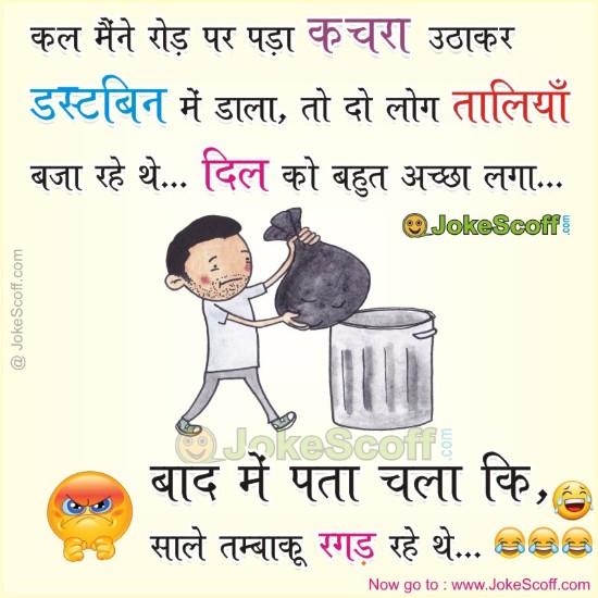 Funny People Sawach Bharat abhiyaan Jokes Images in Hindi