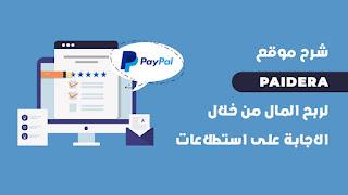 شرح موقع paidera لربح المال من خلال الاجابة على استطلاعات