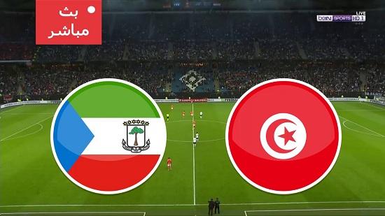 مشاهدة مباراة تونس وغينيا الإستوائية بث مباشر 19-11-2019 في تصفيات كأس أمم أفريقيا