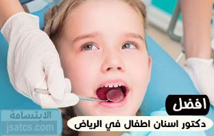 أفضل دكتور أسنان أطفال بالرياض