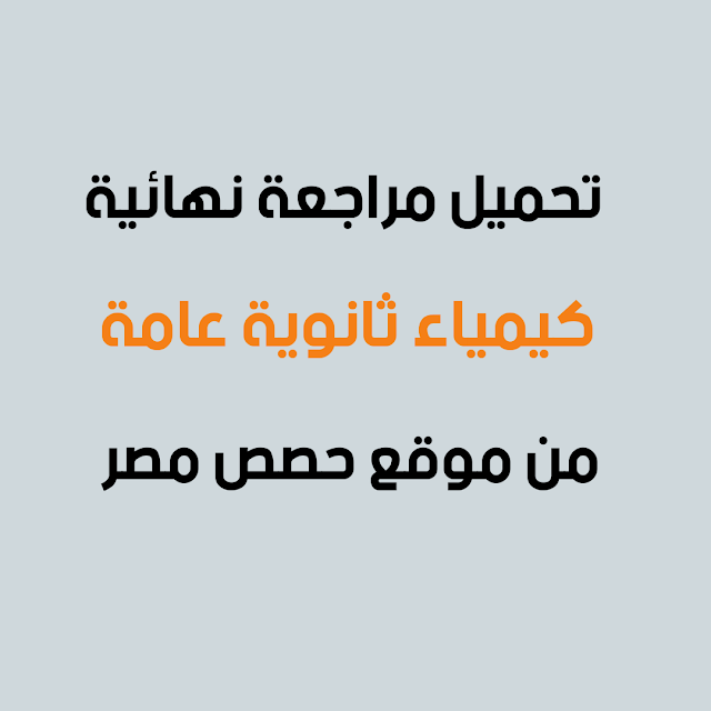 تحميل مراجعة نهائية كيمياء للصف الثالث الثانوى 2021 من موقع حصص مصر PDF
