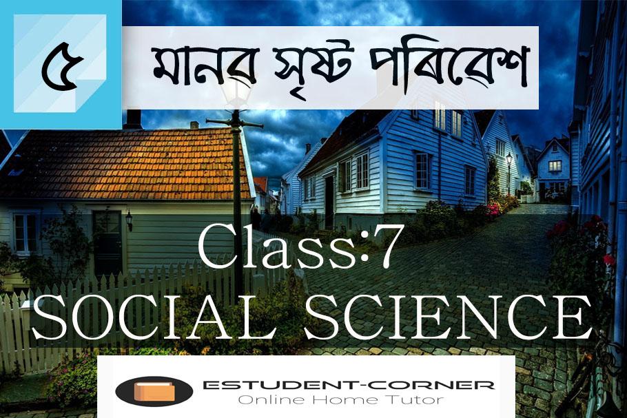 মানৱ সৃষ্ট পৰিৱেশ || Chapter 5 || Social Science || Class 7 SCERT Textbook || Questions & Answers in Assamese Medium
