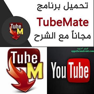 تحميل برنامج Tube Mate