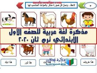 مذكرة لغة عربية للصف الأول الابتدائي ترم ثاني 2020