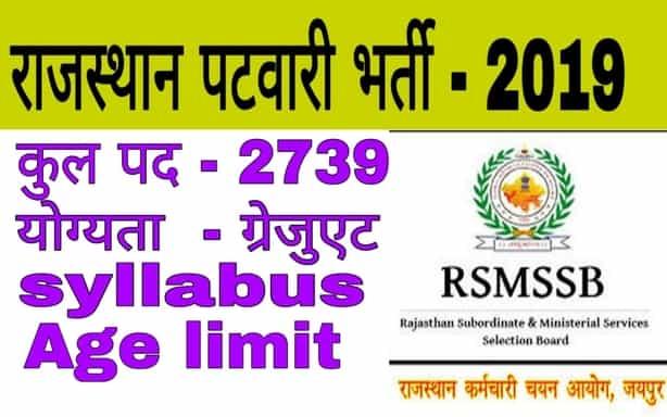 राजस्थान पटवारी भर्ती 2019 - में बड़ा बदलाव | Rajasthan patwari bharti 2019