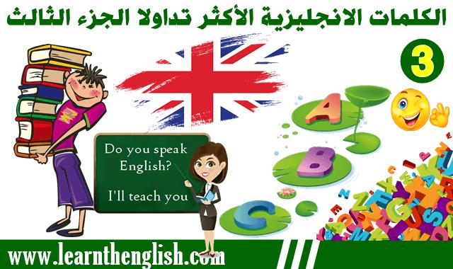 كلمات انجليزية الأكثر تداولا الجزء 3