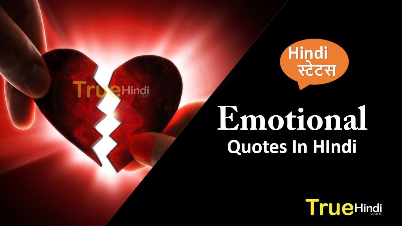 Heart Touching Emotional Quotes Status Images In Hindi Truehindi Com Beautiful Wishes For Everyone
