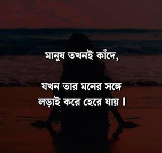 22 Best Bangla Sad Status for Facebook & Whatsapp 2020 | Sad Facebook Status Bangla
