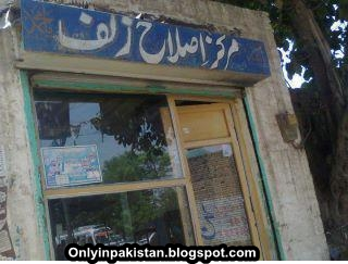Funny Pakistani  Barber shop name