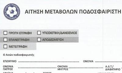 Αποτέλεσμα εικόνας για entypa metabolvn ποδοσφαιριστων