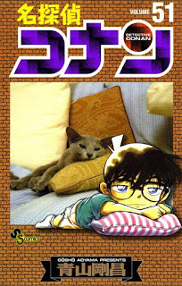 名探偵コナン コミック 第51巻 | 青山剛昌 Gosho Aoyama |  Detective Conan Volumes