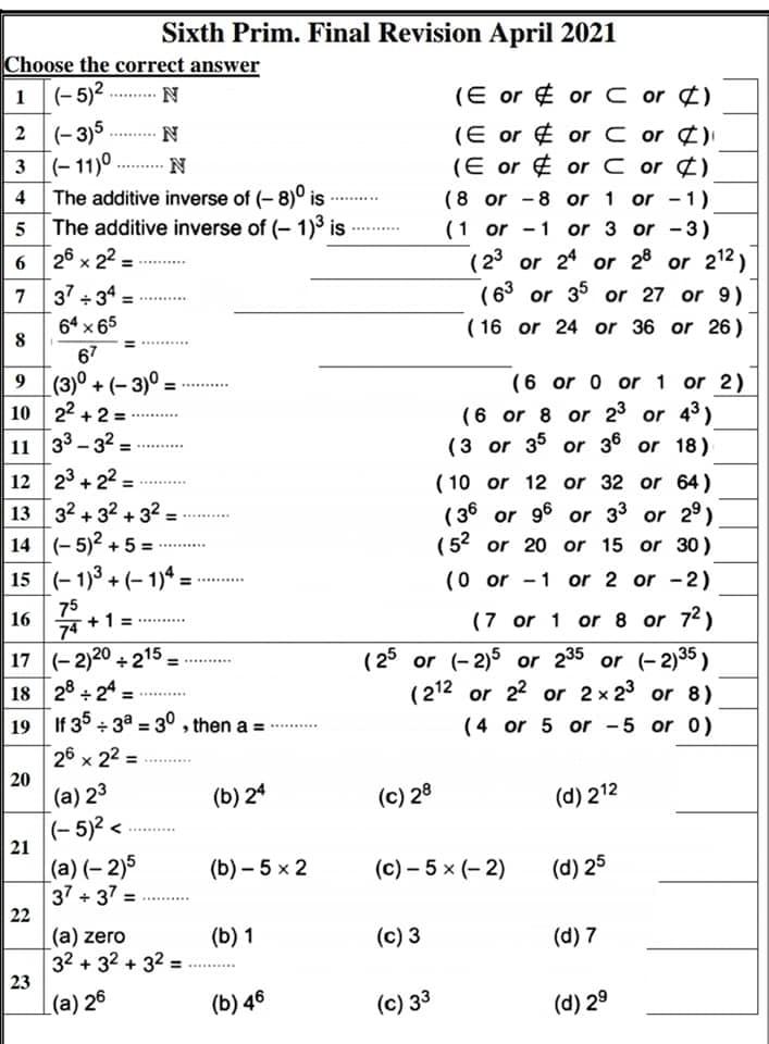 مراجعة Math للصف السادس الابتدائى الترم الثانى منهج ابريل 1