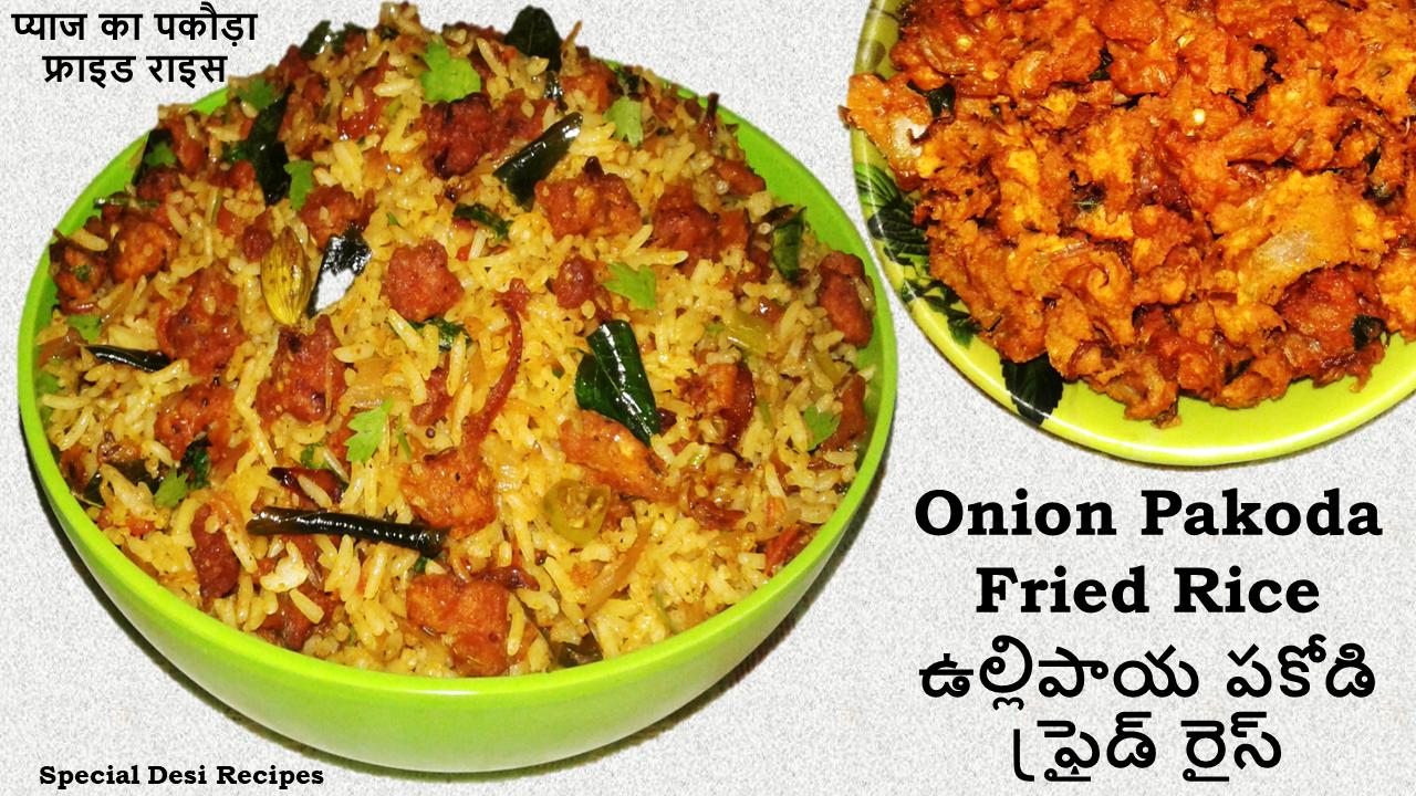 Onion Pakoda Fried Rice Special Desi Recipes