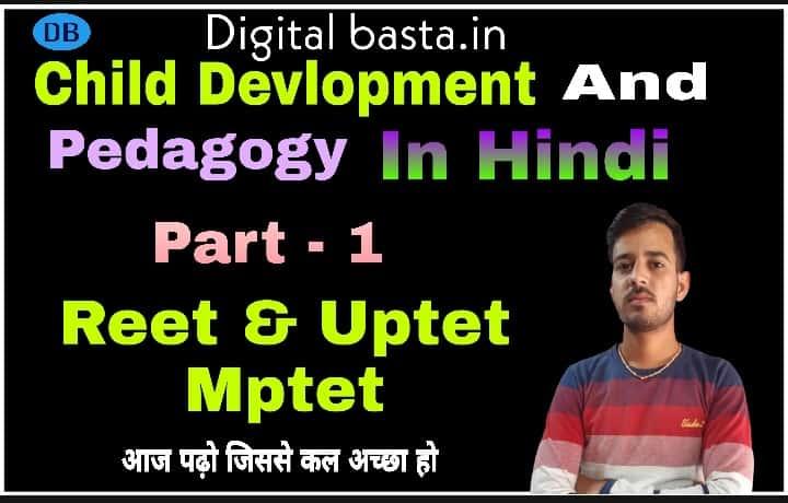 Child Devlopment And Pedagogy In Hindi Reet , Uptet , Mptet