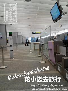 桃園捷運預辦登機台北車站 長榮