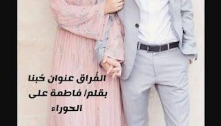 رواية الفراق عنوان حبنا كاملة بقلم فاطمة علي