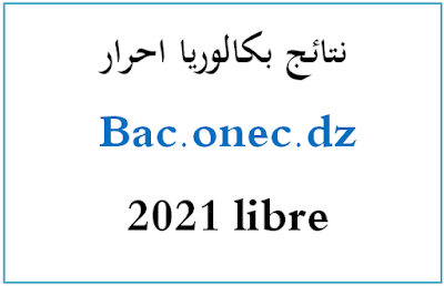 نتائج بكالوريا احرار bac onec dz 2021 libre
