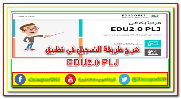 كيفية التسجيل في تطبيقEDU2.0 PLJ,التسجيل على رحلة التعلم المهنية,pljالتسجيل في تطبيق edu2.0 plj