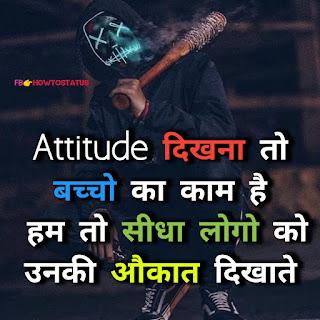 औकात Attitude Status