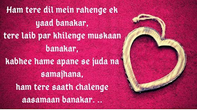 love shayari in hindi