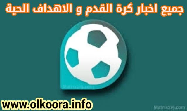 تحميل تطبيق Forza Football للأندرويد لمتابعة أخبار كرة القدم مجانا 2020