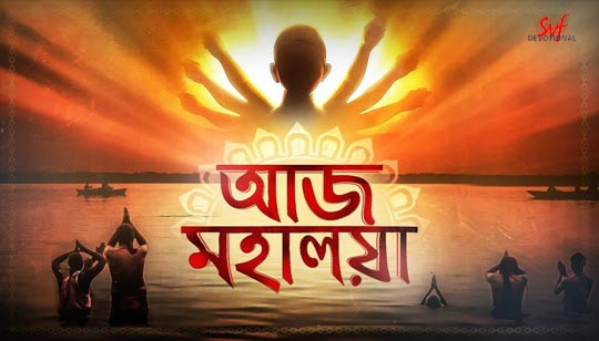 Aaj Mahalaya Song Lyrics Nazrul Geeti